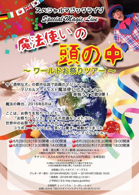 ワールドお祭りツアー.jpg