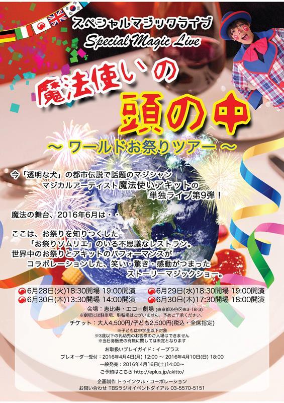 ブログアキット6月公演.jpg