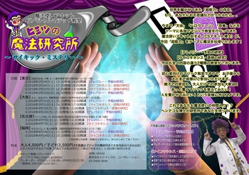 s-魔法教室チラシ36.jpg